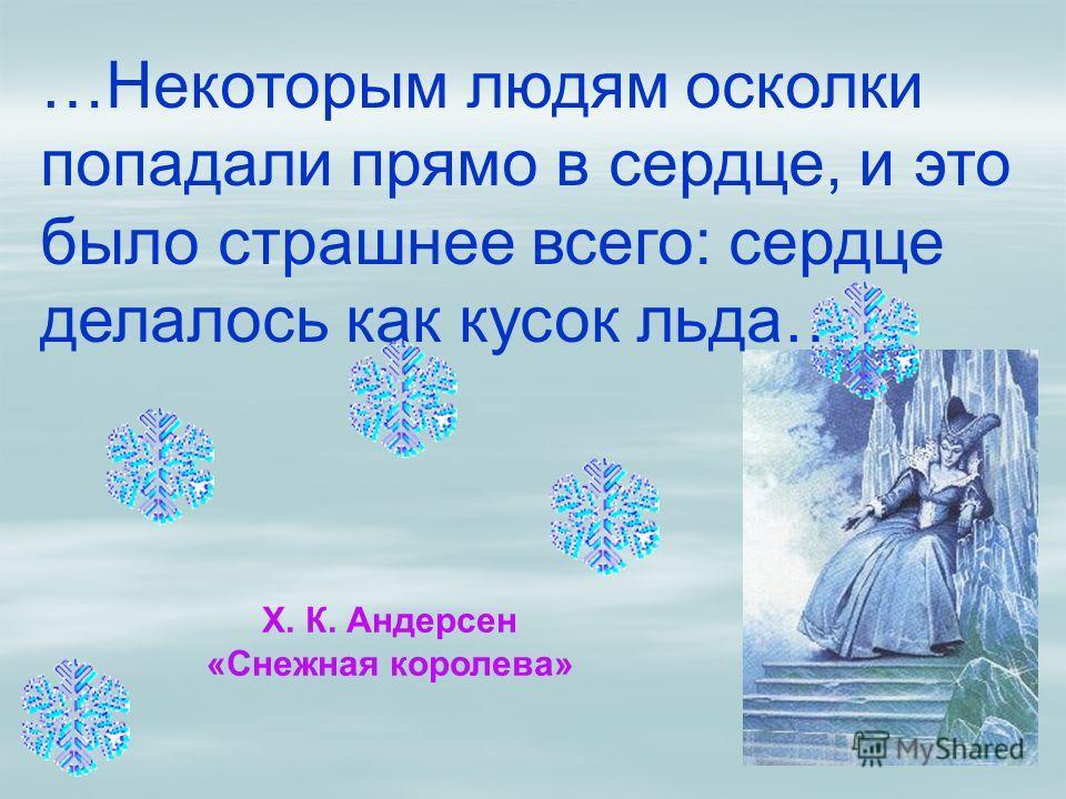 …Некоторым людям осколки попадали прямо в сердце, и это было страшнее всего: сердце делалось как кусок льда… Х. К. Андерсен «Снежная королева»
