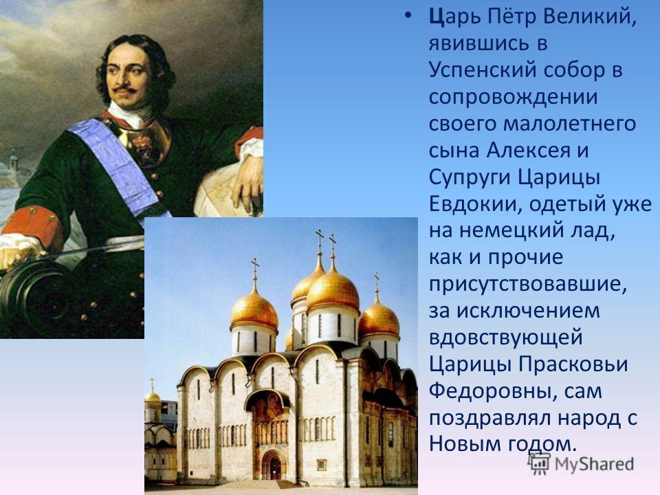 Объявление указа Петра Великого (1699) считать новый год с 1 января.