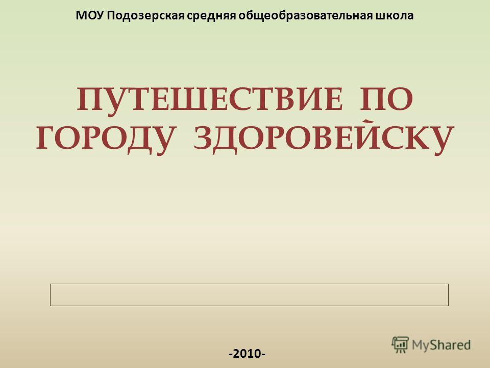 -2010- МОУ Подозерская средняя общеобразовательная школа ПУТЕШЕСТВИЕ ПО ГОРОДУ ЗДОРОВЕЙСКУ