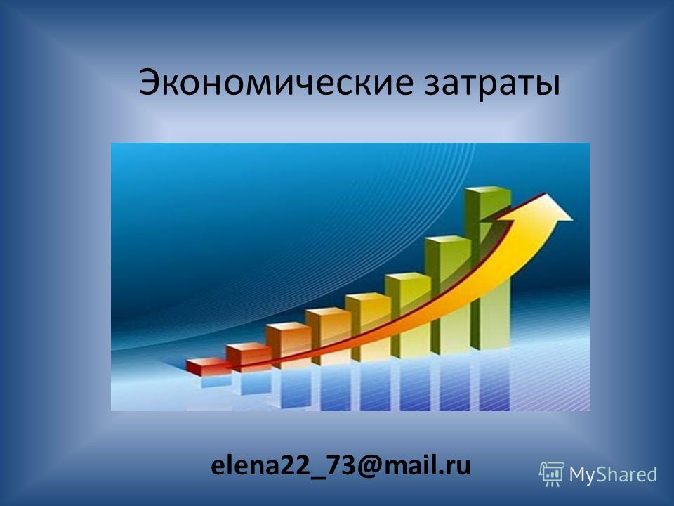 Экономические затраты elena22_73@mail.ru