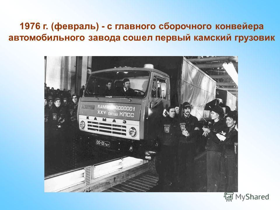 1976 г. (февраль) - с главного сборочного конвейера автомобильного завода сошел первый камский грузовик