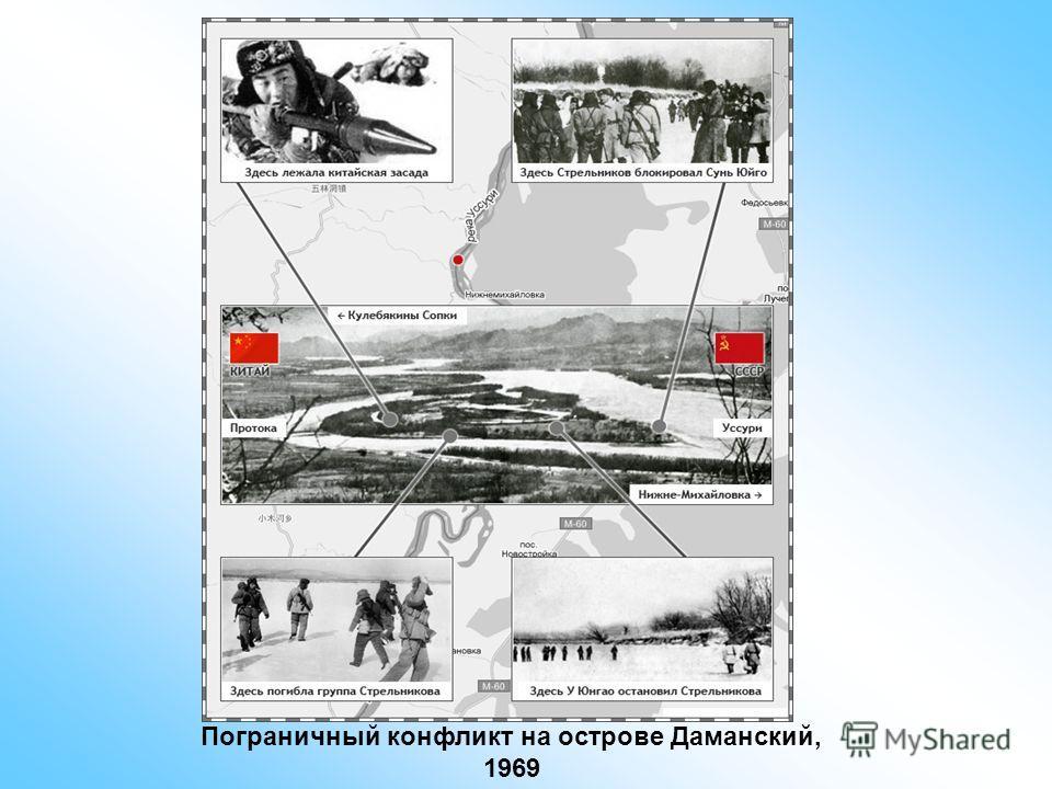 Пограничный конфликт на острове Даманский, 1969