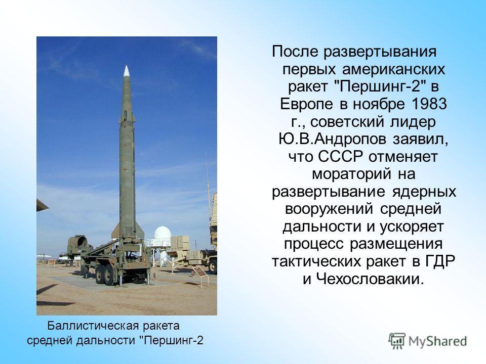 После развертывания первых американских ракет