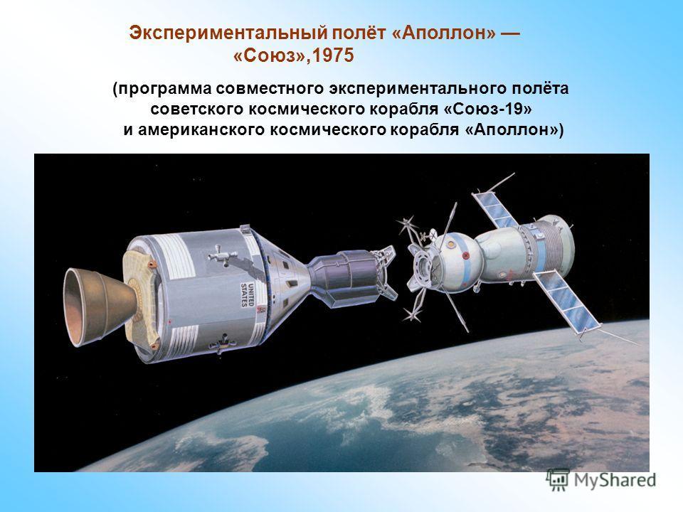 Экспериментальный полёт «Аполлон» «Союз»,1975 (программа совместного экспериментального полёта советского космического корабля «Союз-19» и американского космического корабля «Аполлон»)
