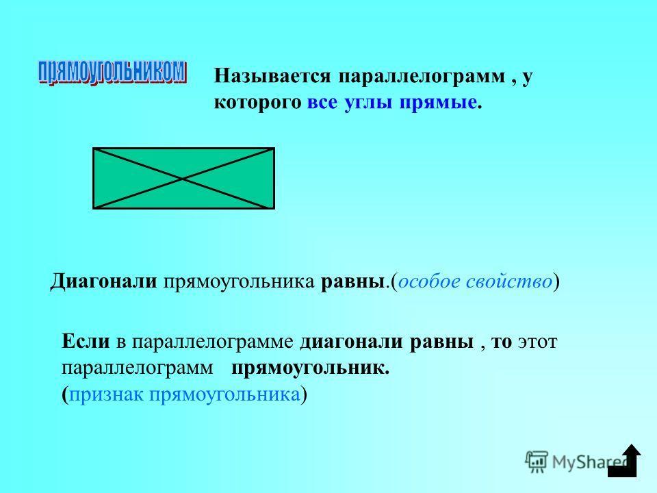 трапеция Трапецией называется четырехугольник у которого две стороны параллельны, а две другие стороны не параллельны. основание Боковая сторона Боковая сторона Прямоугольная трапеция Равнобедренная трапеция