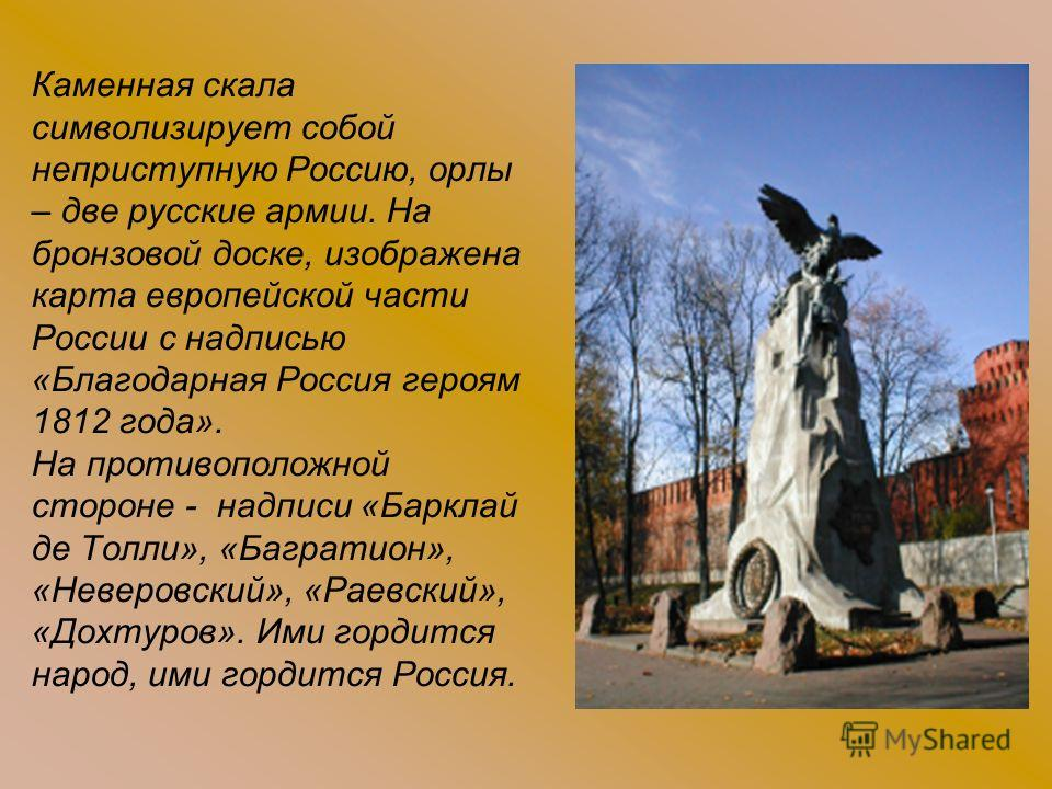 Каменная скала символизирует собой неприступную Россию, орлы – две русские армии. На бронзовой доске, изображена карта европейской части России с надписью «Благодарная Россия героям 1812 года». На противоположной стороне - надписи «Барклай де Толли»,