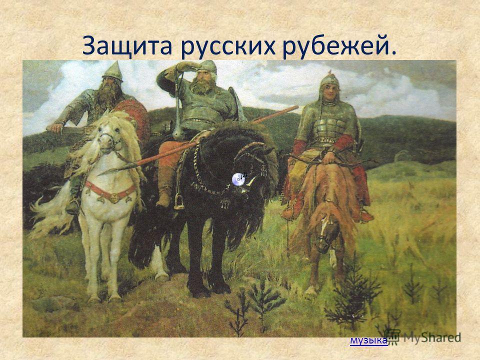 Защита русских рубежей. музыка