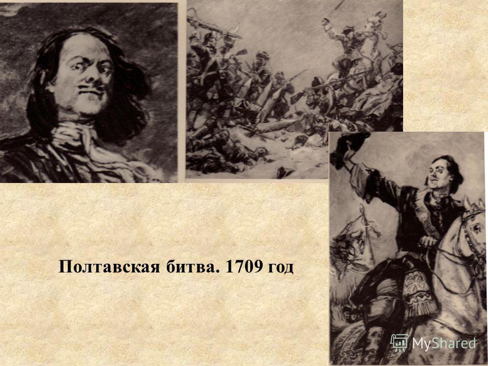 Полтавская битва. 1709 год