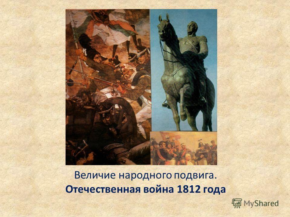 Величие народного подвига. Отечественная война 1812 года