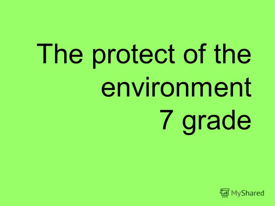 The protect of the environment 7 grade