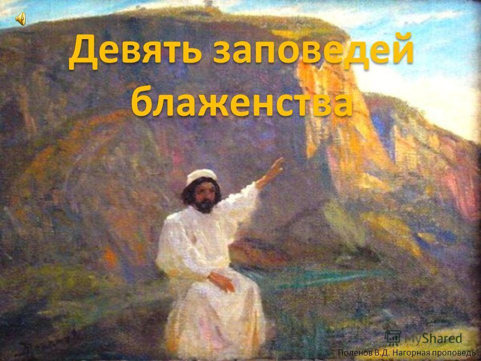 Девять заповедей блаженства Девять заповедей блаженства Поленов В.Д. Нагорная проповедь