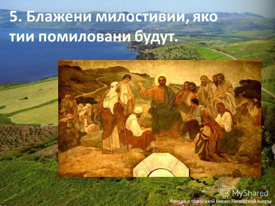 5. Блажени милостивии, яко тии помиловани будут. Фреска в трапезной Киево-Печерской лавры