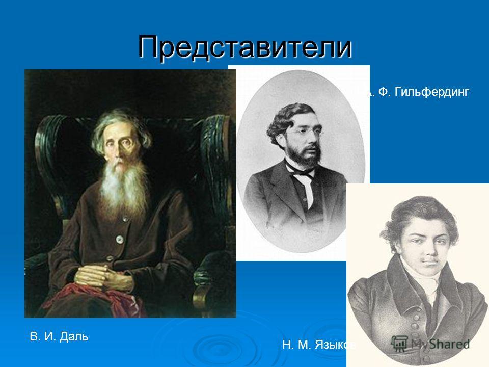 Представители А. Ф. Гильфердинг В. И. Даль Н. М. Языков