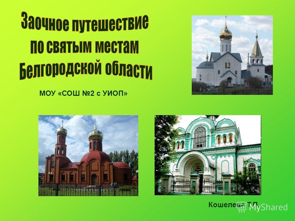 МОУ «СОШ 2 с УИОП» Кошелева Т.П.