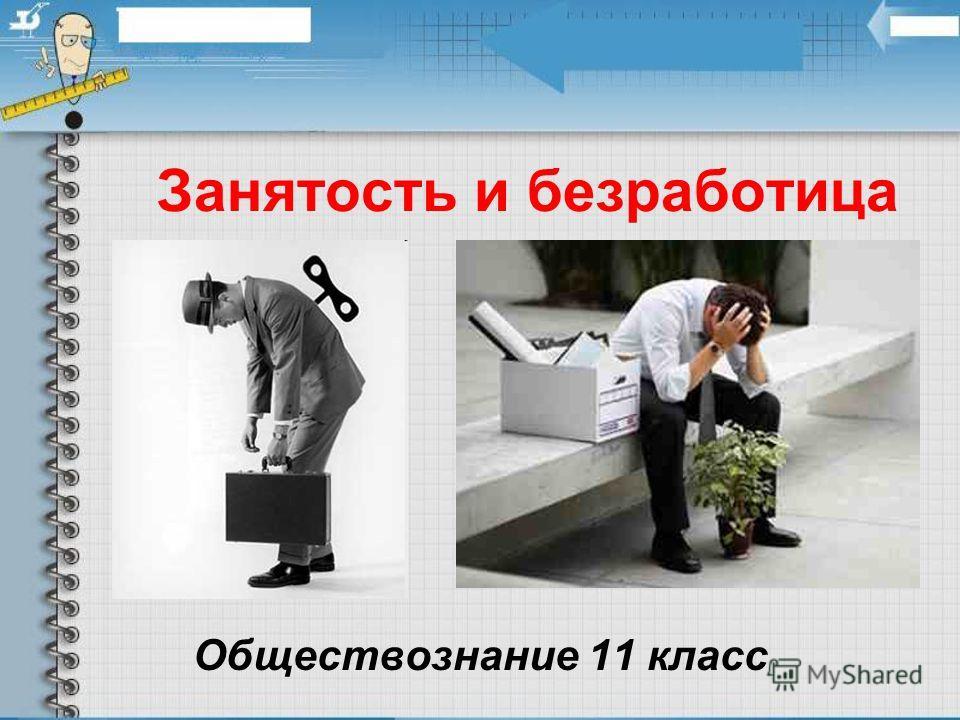 Занятость и безработица Обществознание 11 класс