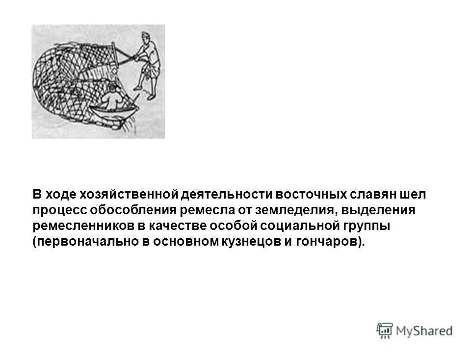 восточных славян шел