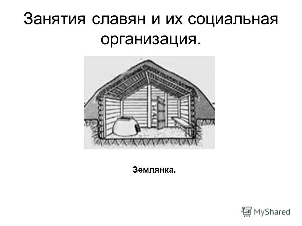 Занятия славян и их социальная организация. Землянка.