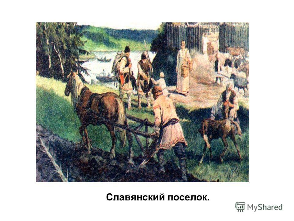 Славянский поселок.