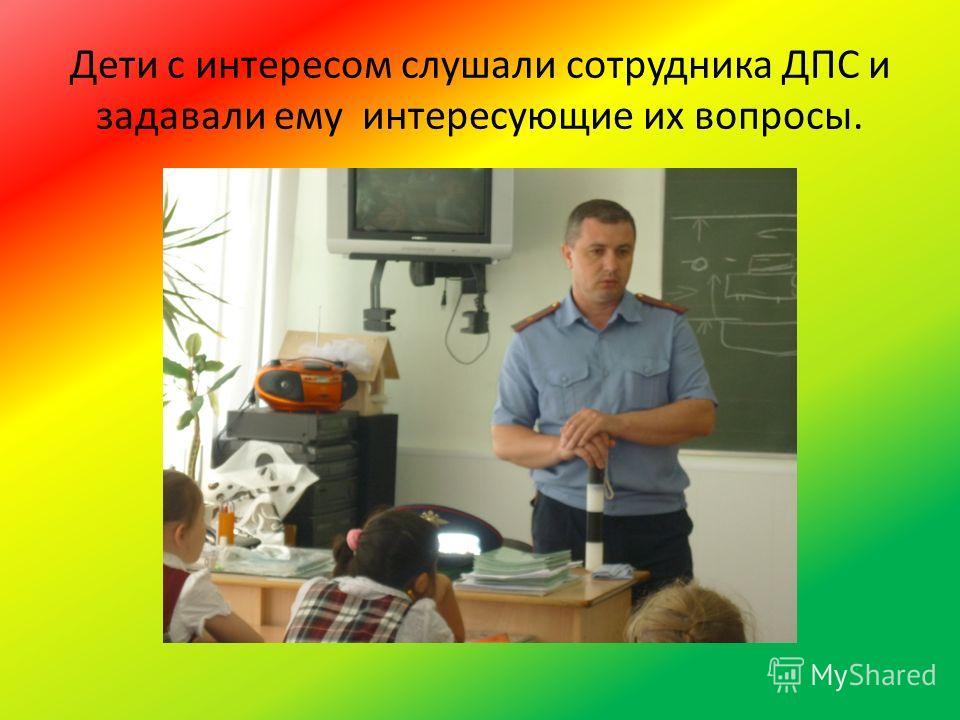 Дети с интересом слушали сотрудника ДПС и задавали ему интересующие их вопросы.