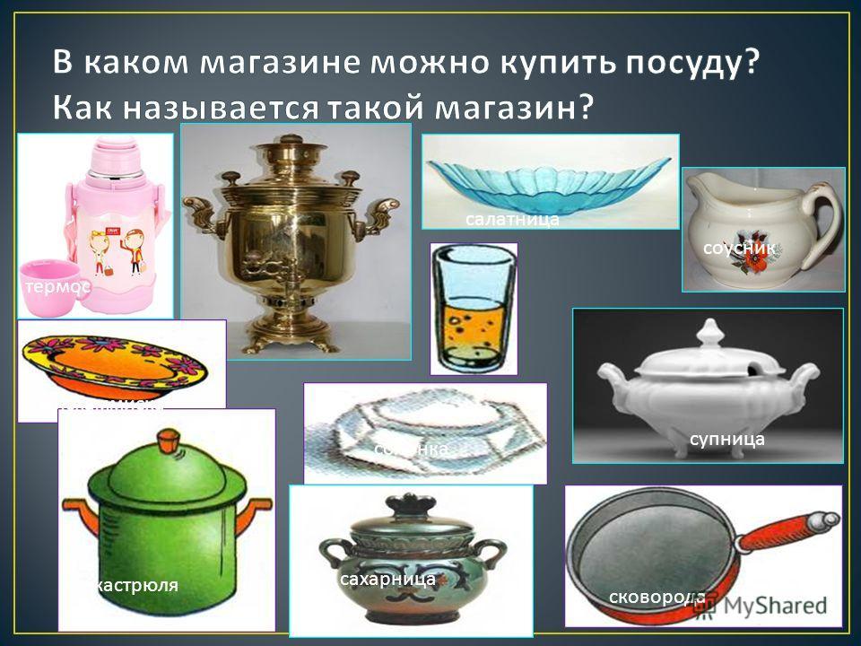 термос мискаммиска кастрюля сахарница солонка сковорода супница соусник салатница