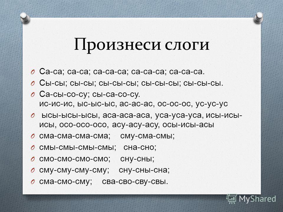 Произнеси слоги O Са - са ; са - са ; са - са - са ; са - са - са ; са - са - са. O Сы - сы ; сы - сы ; сы - сы - сы ; сы - сы - сы ; сы - сы - сы. O Са - сы - со - су ; сы - са - со - су. ис - ис - ис, ыс - ыс - ыс, ас - ас - ас, ос - ос - ос, ус -