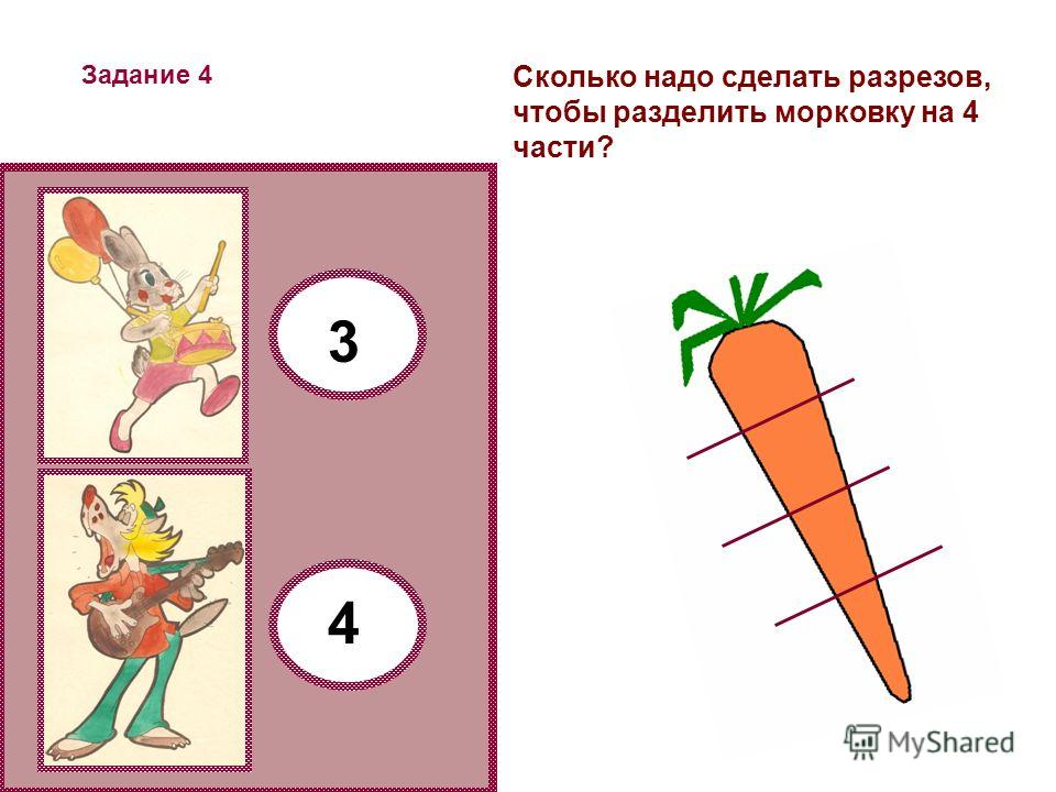 Сколько надо сделать разрезов, чтобы разделить морковку на 4 части? Задание 4 3 4