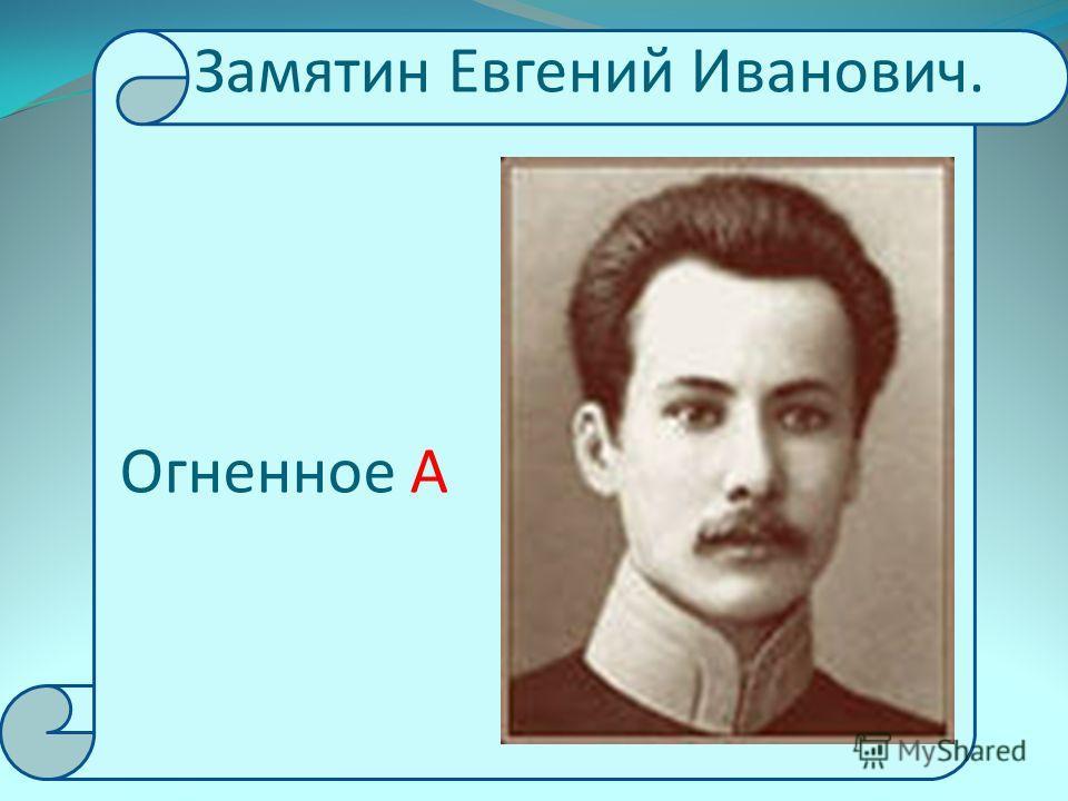 Замятин Евгений Иванович. Огненное А