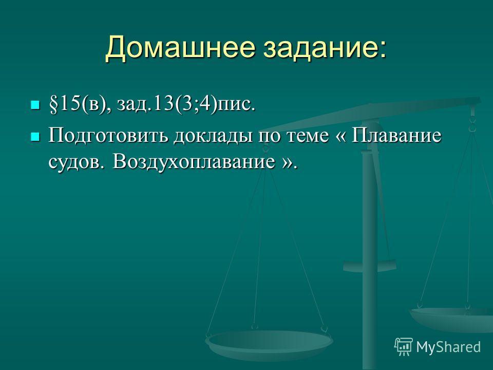 Обозначение Единицы измерения Прибор для измерения Fа Fа м³ м³ барометр барометр V Па Падинамометр р Нмензурка Сила Архимеда