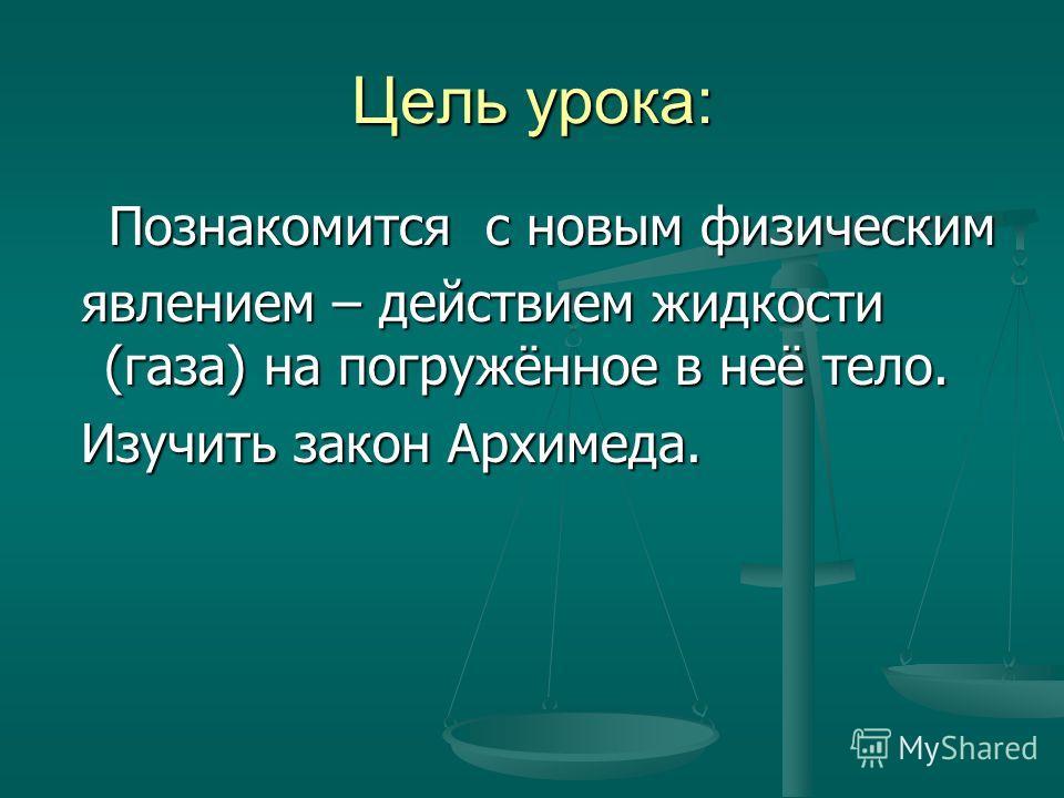 Закон Архимеда Закон Архимеда мультимедийный урок по физике 7 класс подготовила: Кулакова Наталия Юрьевна учитель физики МСКОУ - V вида г.Нолинска