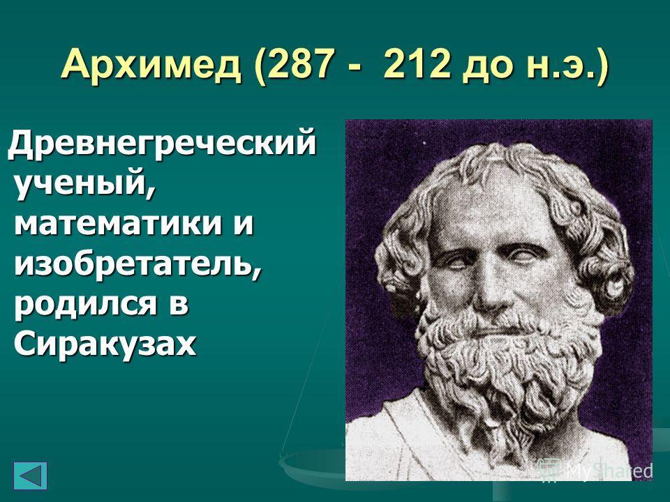 Цель урока: Познакомится с новым физическим Познакомится с новым физическим явлением – действием жидкости (газа) на погружённое в неё тело. явлением – действием жидкости (газа) на погружённое в неё тело. Изучить закон Архимеда. Изучить закон Архимеда