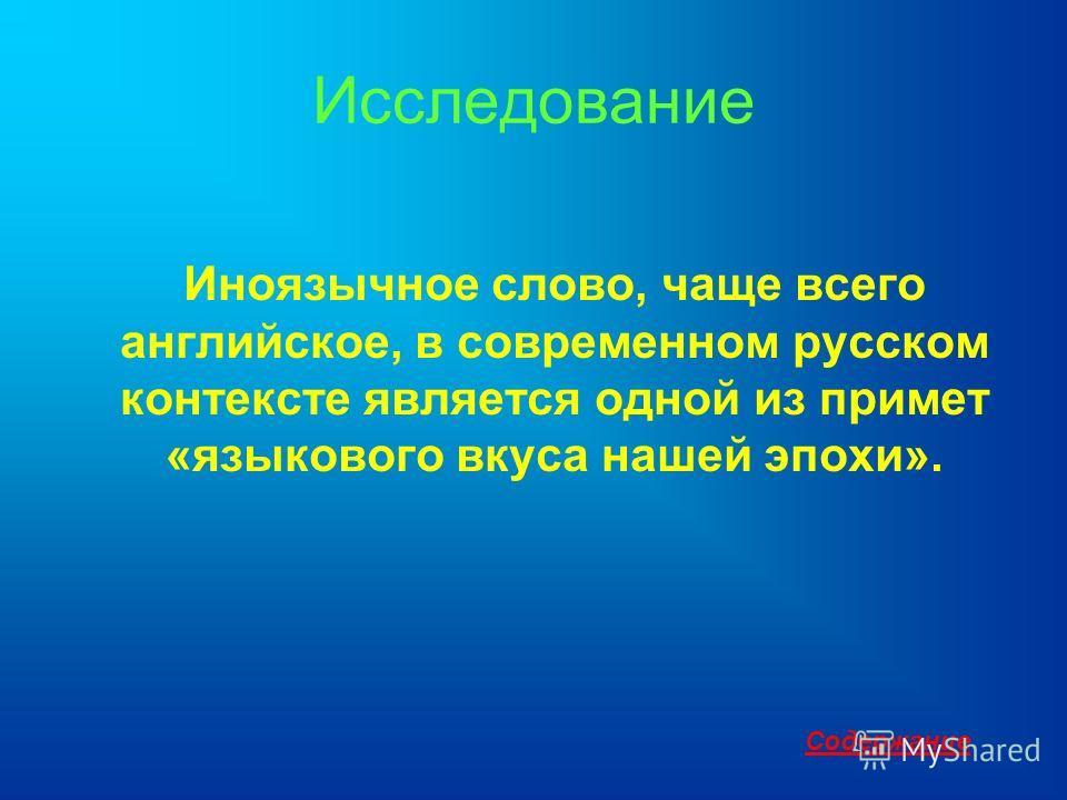 Исследование Иноязычное слово, чаще всего английское, в современном русском контексте является одной из примет «языкового вкуса нашей эпохи». Содержание