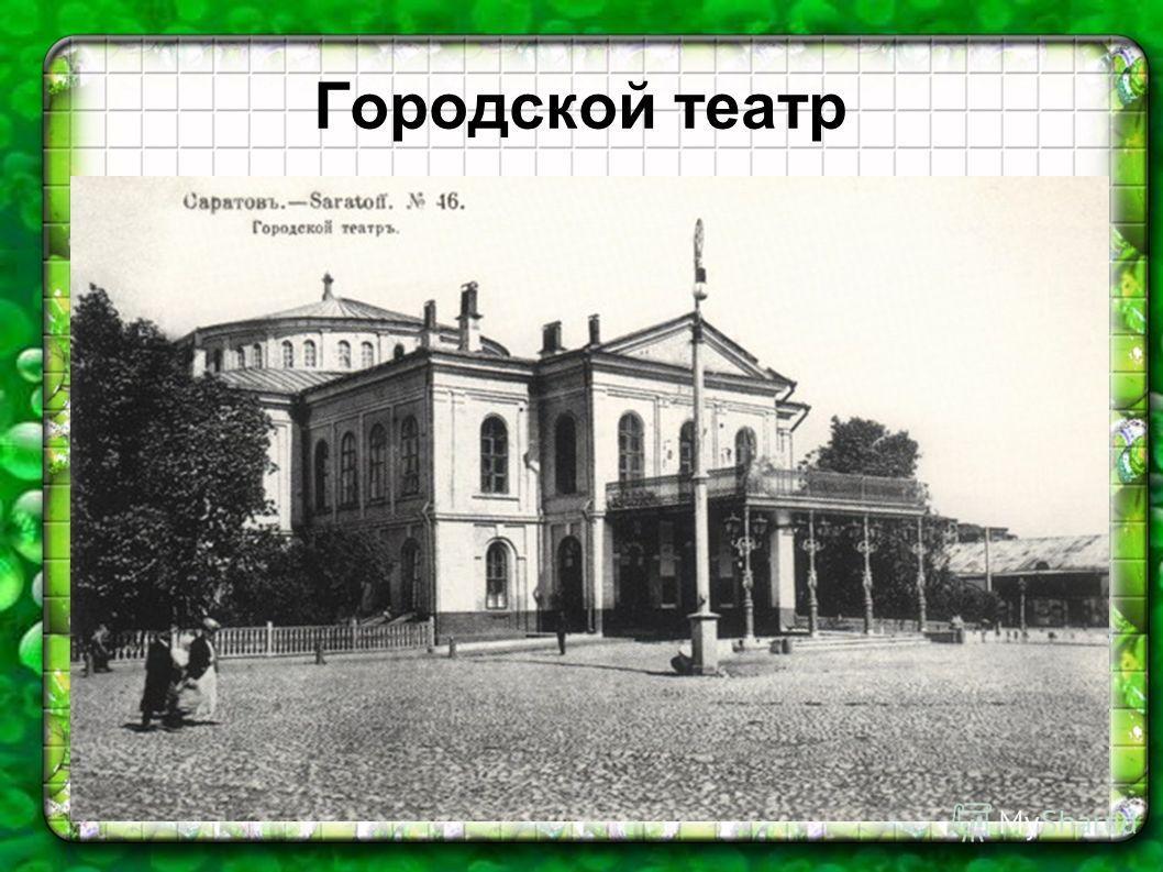 .А. П. Боголюбов Вид Саратова с Соколовой горы Городской театр