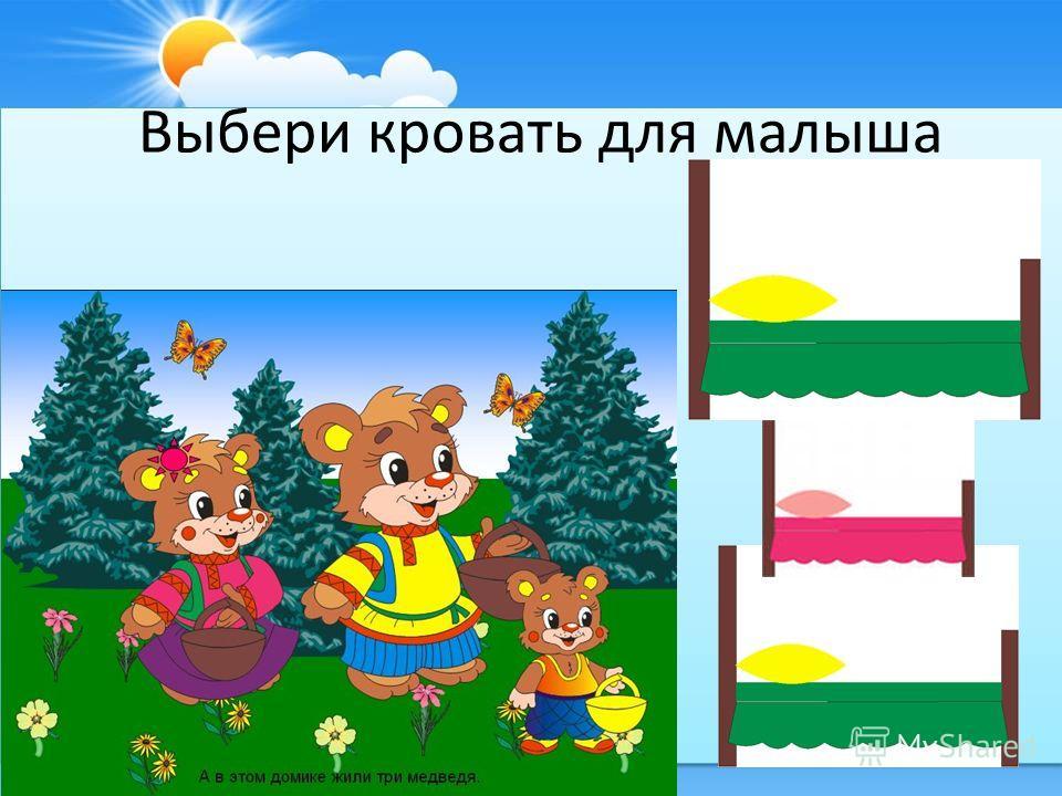 Выбери вилку с ложкой для мамы- медведицы