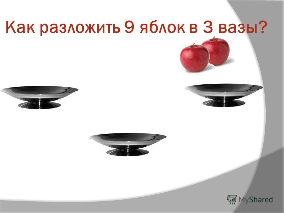 Как разложить 9 яблок в 3 вазы?