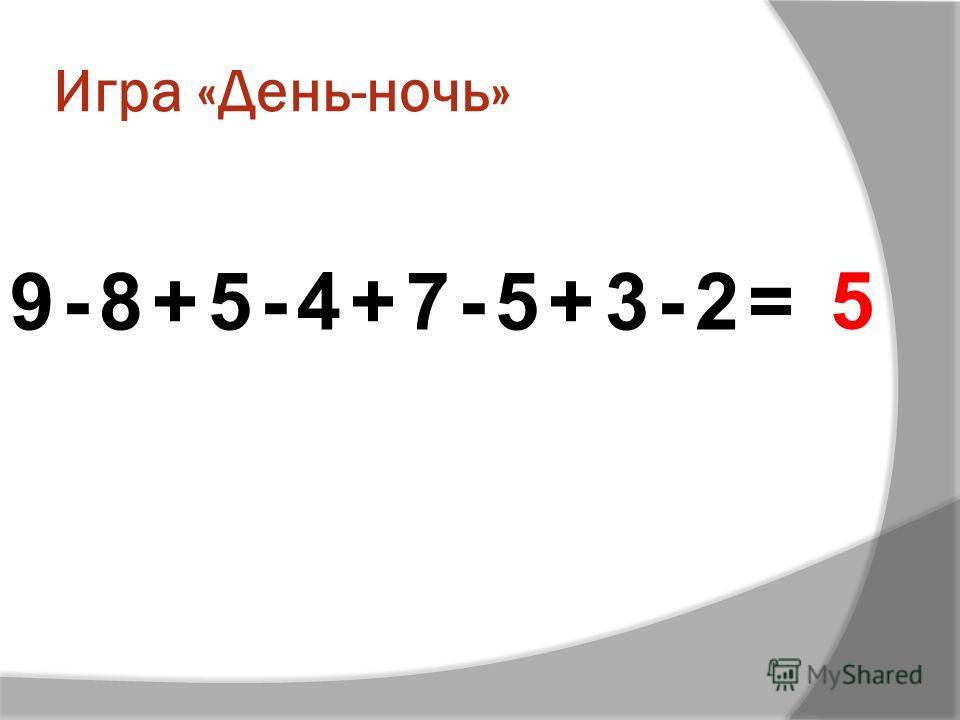 Игра «День-ночь» 9-8+5-4+7-5+3-2= 5