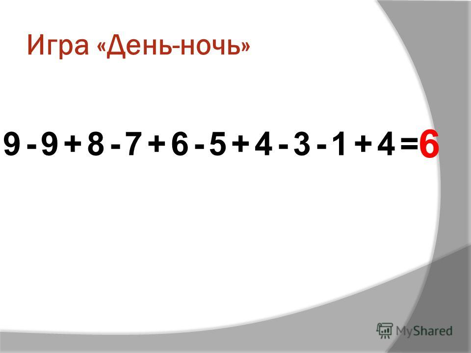 Игра «День-ночь» 9-9+8-7+6-5+4-3-1+4= 6