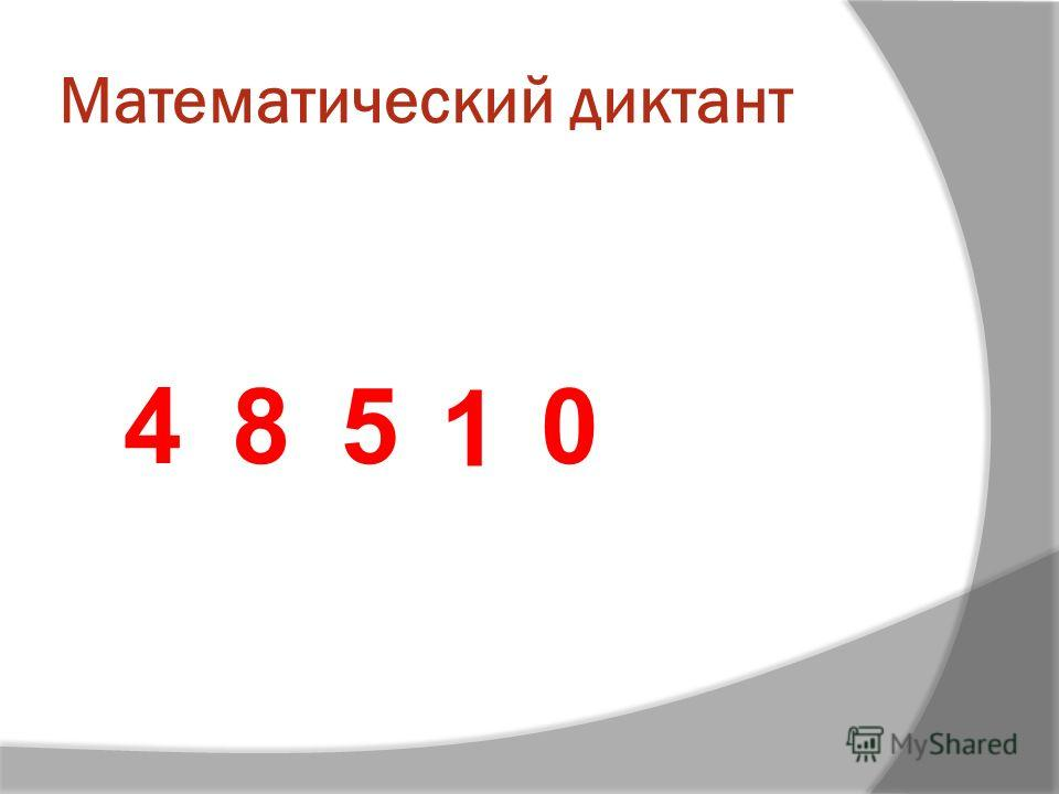 Математический диктант 458 1 0