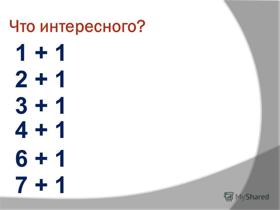 Что интересного? 7 + 1 4 + 1 2 + 1 6 + 1 3 + 1 1 + 1