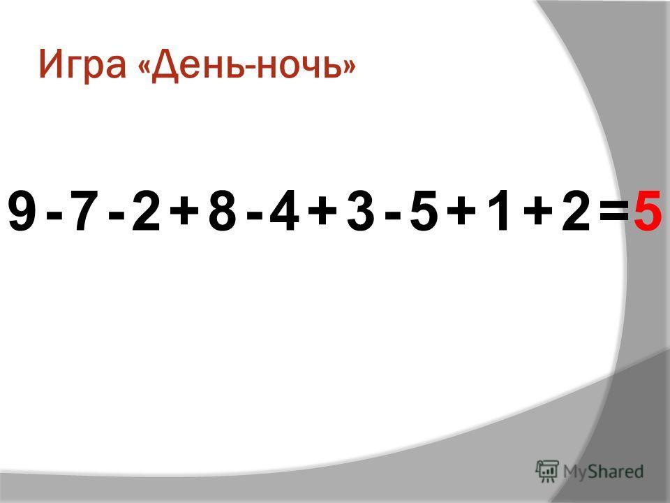 Игра «День-ночь» 9-7-2+8-4+3-5+1+2=5