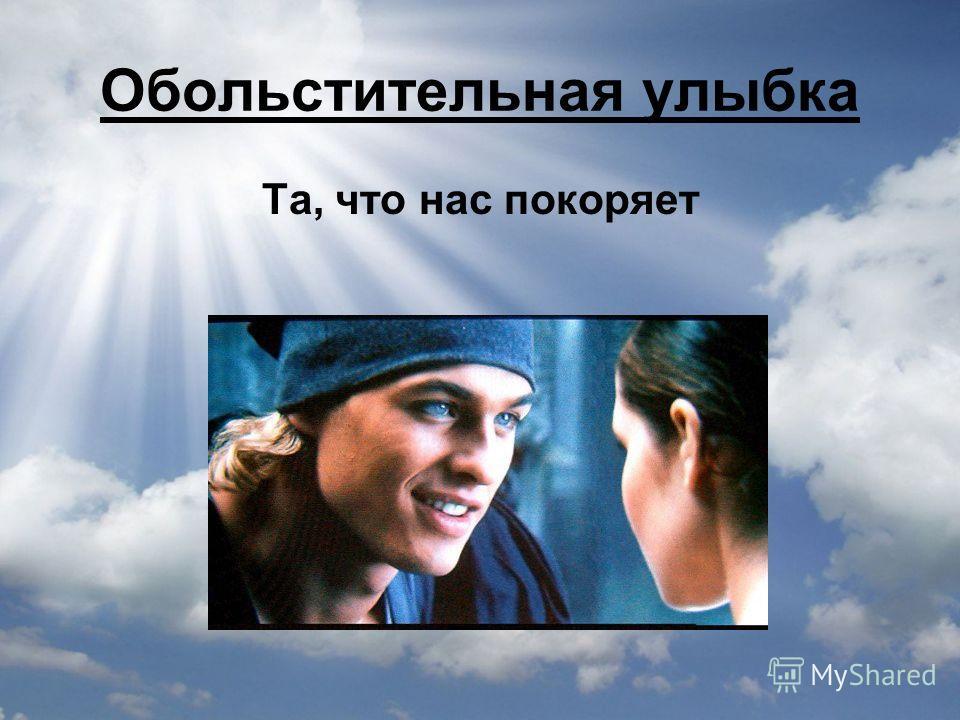 Обольстительная улыбка Та, что нас покоряет