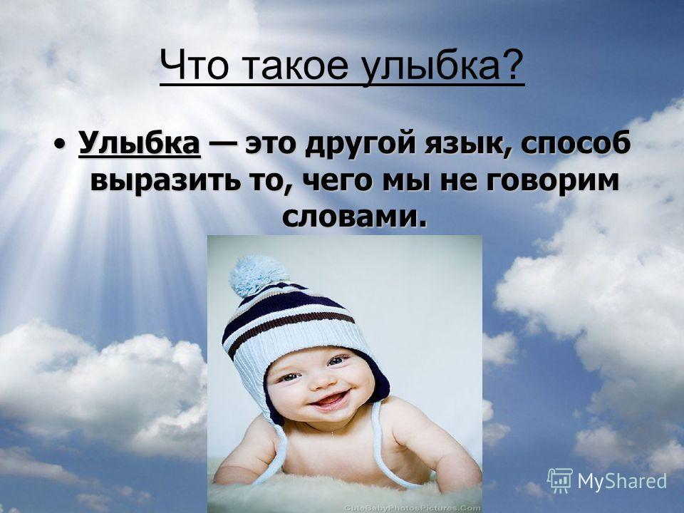 Что такое улыбка? Улыбка это другой язык, способ выразить то, чего мы не говорим словами.Улыбка это другой язык, способ выразить то, чего мы не говорим словами.