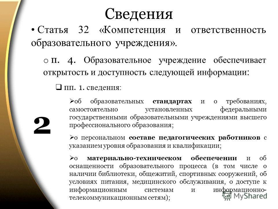 Статья 32 «Компетенция и ответственность образовательного учреждения». o п. 4. Образовательное учреждение обеспечивает открытость и доступность следующей информации : пп. 1. сведения: об образовательных стандартах и о требованиях, самостоятельно уста
