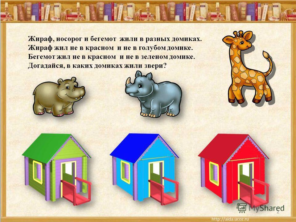 Жираф, носорог и бегемот жили в разных домиках. Жираф жил не в красном и не в голубом домике. Бегемот жил не в красном и не в зеленом домике. Догадайся, в каких домиках жили звери?