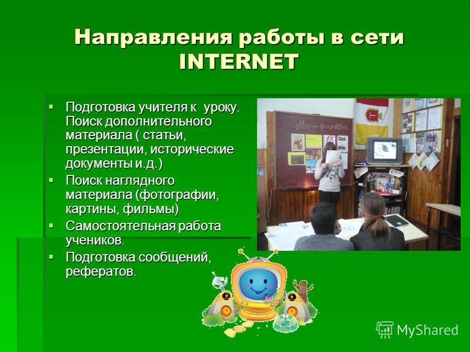 Великое значение использование возможностей Интернета при подготовке и на уроках истории Великое значение использование возможностей Интернета при подготовке и на уроках истории Интернет можно рассматривать как часть информационно – коммуникационной