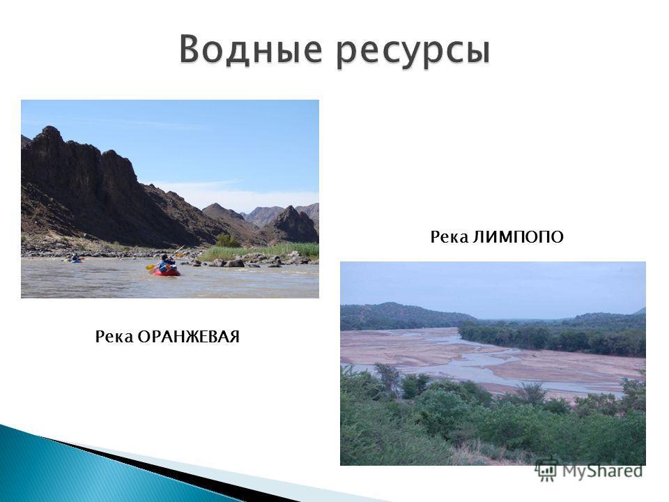 Река ЛИМПОПО Река ОРАНЖЕВАЯ