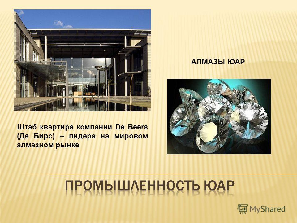 Штаб квартира компании De Beers (Де Бирс) – лидера на мировом алмазном рынке АЛМАЗЫ ЮАР