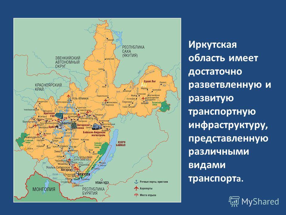 Иркутская область имеет достаточно разветвленную и развитую транспортную инфраструктуру, представленную различными видами транспорт а.