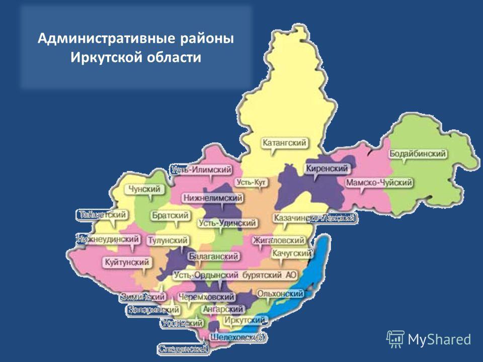 Административные районы Иркутской области