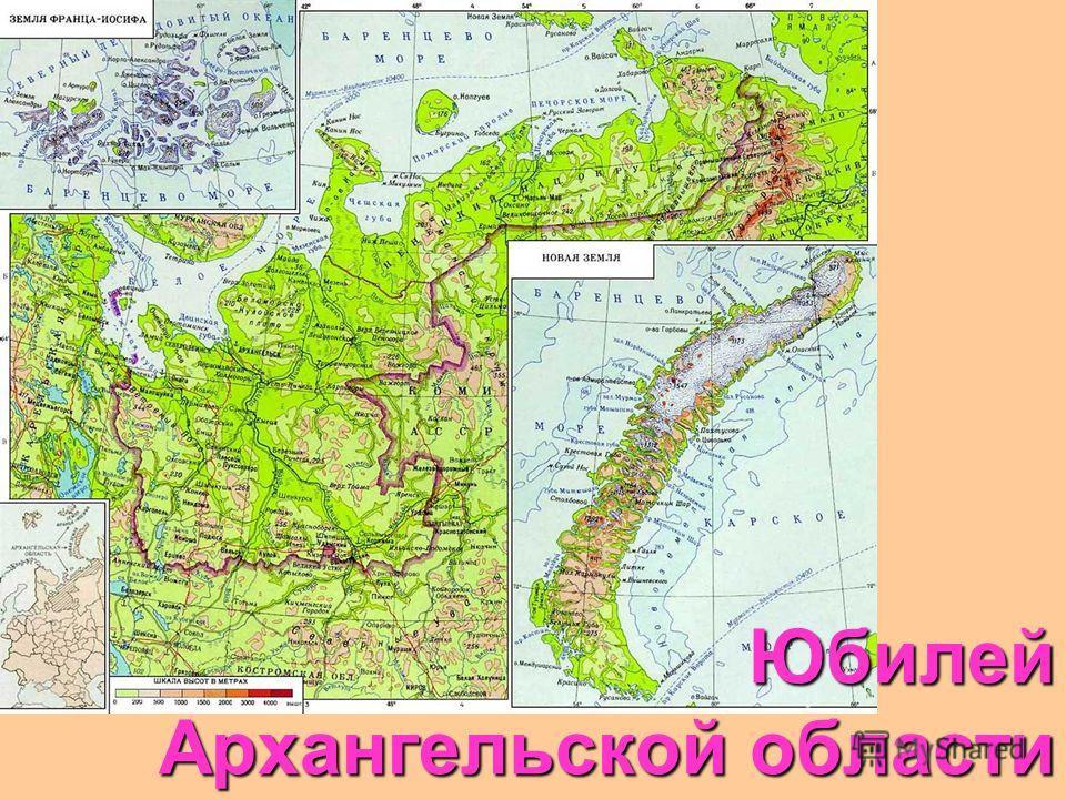 Юбилей Архангельской области