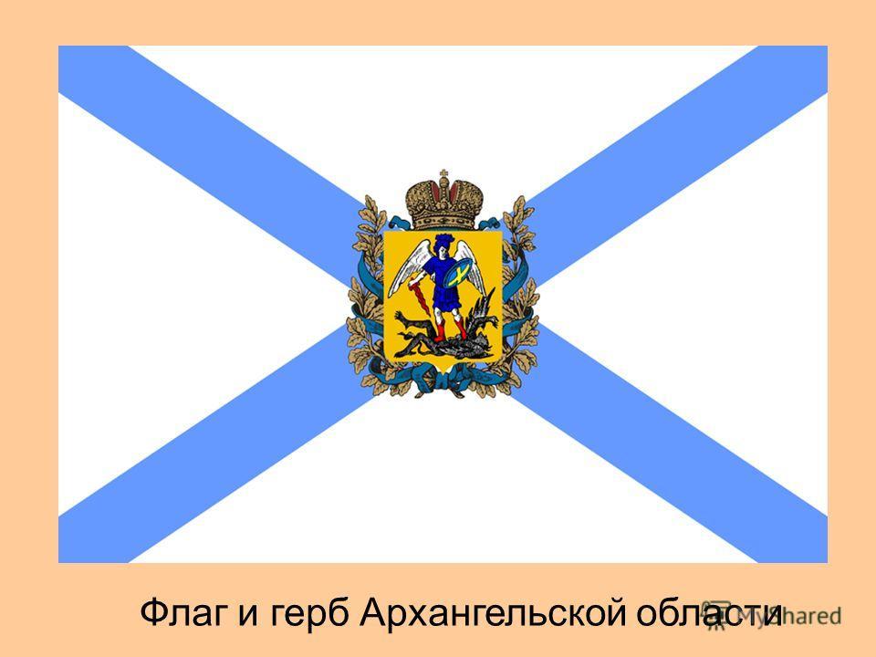 Флаг и герб Архангельской области